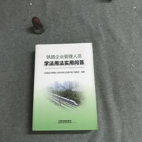 铁路企业管理人员学法用法实用问答。;'