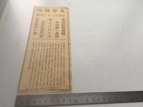 原版报纸剪报:民国36年【世界晚报】一张