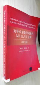 高等应用数学问题的MATLAB求解(第3版)第三版 薛定宇、陈阳泉