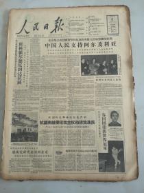 1959年4月6日人民日报  容国团荣获世界冠军