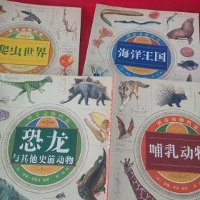 神奇动物档案·爬虫世界  恐龙与其他史前动物   哺乳动物  海洋王国 【四本合售】