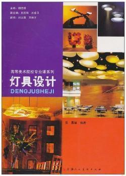 灯具设计/高等美术院校专业课系列教材