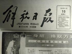 1982年11月10《解放日报》