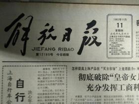1982年11月11《解放日报》