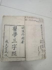 清代医书《医学三字经》有部分批校,卷一至卷四全。