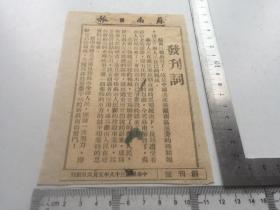原版报纸剪报:民国38年5月6日【发刊词 】1小份
