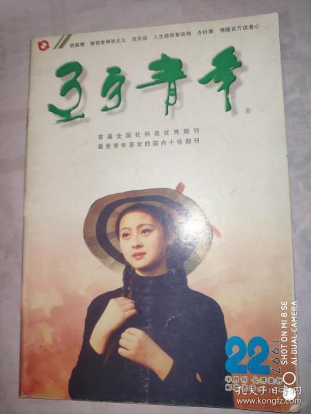 辽宁青年 1997年第22期