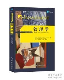 二手管理学第13版第十三版工商管理经典译丛 斯蒂芬.P.罗宾斯 ?