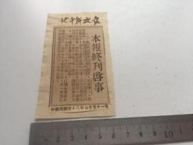原版报纸剪报:民国38年7月31日【北平解放报  终刊启事 】1小份