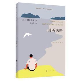 且听风吟(2018年新版,村上春树畅销名作)