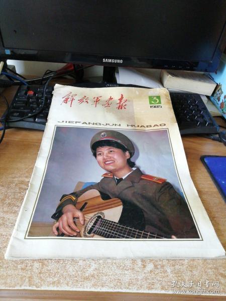 解放军画报1985.3