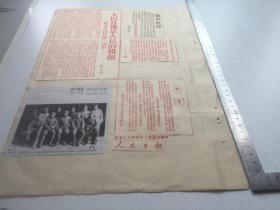 原版报纸剪报:民国36年【 人民日报1周年 红印】4小版