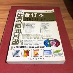 计算机应用文摘2003上正文分册