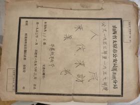 新中国初期山西部分机构,地方档案