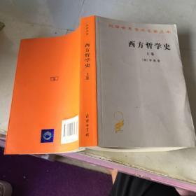 西方哲学史(上卷)