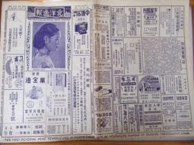 民国26年:北洋画报【第1574期】8开4版