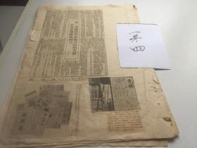 原版报纸剪报:报刊内容【第4组】50年代 民国