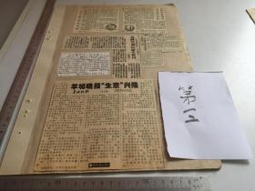 原版报纸剪报:报刊内容【第3组】50年代 民国