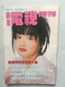 广东电视周刊  陈慧娴 杨丽菁 曾华倩 陈庭威 黄杏秀 蓝洁瑛 苏有朋