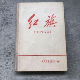 红旗杂志1964年合订本(精装,上)