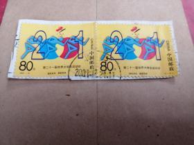 第二十一届世界大学生运动会邮票两枚,2001—15 (3-2)J 锻炼身体 勇攀高峰 品相如图所示。