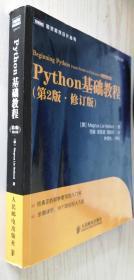 图灵程序设计丛书:Python基础教程(第2版~修订版)