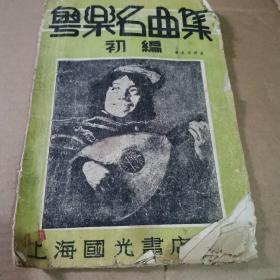 粤乐名曲集 初编 民国版本