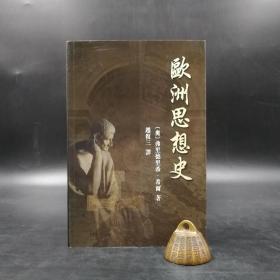 香港中文大学版  (奥)弗里德里希‧希尔 著  赵复三 译《欧洲思想史》(锁线胶订)