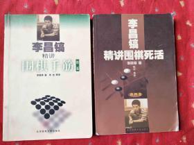李昌镐精讲围棋死活 第四卷 李昌镐精讲围棋手筋 第二卷2本合售