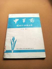 中草药药理与临床应用(上册)
