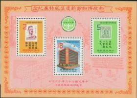 纪203邮政博物馆小全张