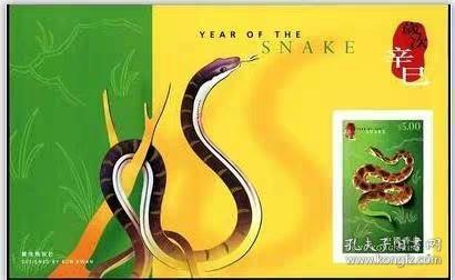 香港2001年第三轮生肖蛇年小型张    特价  原胶全品