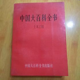 中国大百科全书土木工程。