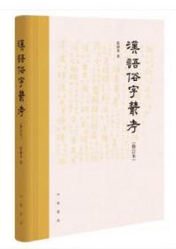 汉语俗字丛考(修订本)作者:张涌泉 著 出版社:中华书局