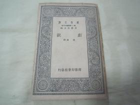 """稀见民国老版""""万有文库本""""《剧说》,【清】焦循 撰,32开平装一册全。商务印书馆 民国二十八年(1939)九月,繁体竖排刊行。版本罕见,品如图。"""