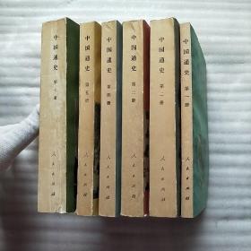 中国通史  第一、二、三、四、五、七册  共6本合售【非馆藏】
