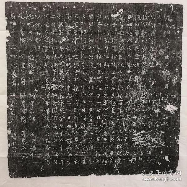 唐故兴元府西县令〈杨晟夫人〉墓志铭拓片,杨晟