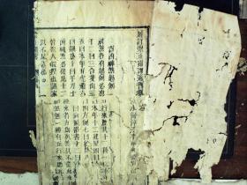 M2324,清精刻本:崇正辟谬通书,大开本线装一册卷6-7,刻印精良