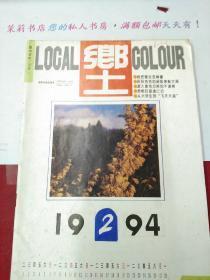 乡土1994.2