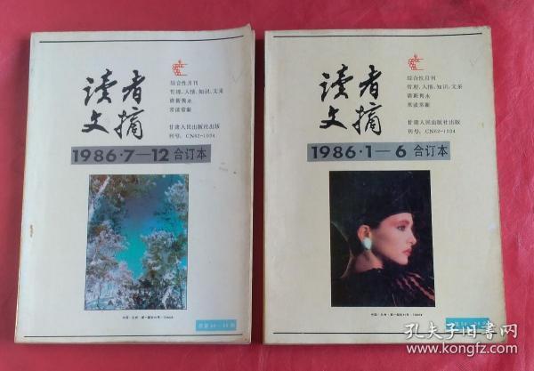 读者文摘1986.1一6合订本,1986.7一12合订本两册合售