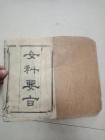 清代木刻医书《女科要旨》,一册卷一至卷四全,光绪巴蜀善成堂校刊。