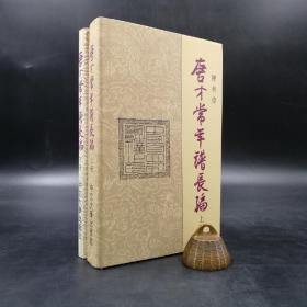 香港中文大学版  陈善伟 编著《唐才常年谱长编》(上下册,精装)
