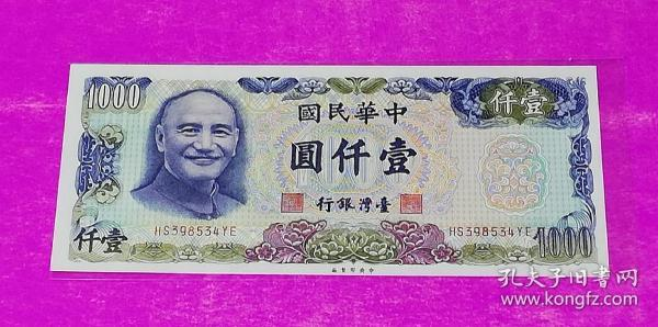 [珍藏世界]台湾1976年1000元台币 全新  UNC