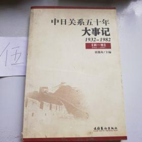 中日关系50年大事记(1932-1937)第一卷