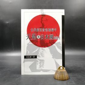香港中文大学版  吕玉新《古代东亚政治环境中天皇与日本国的产生》(锁线胶订)