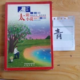 格言-太阳小说4-榕树下