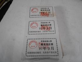 开县补供人员粮食供应票三联106张