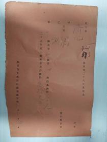 民国 1943年老北京资料 北京自来水公司发付-济记 1937年度股息单一张