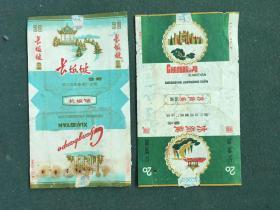 早期烟标,湖北当阳烟厂《长板坡》(两张不同)合售