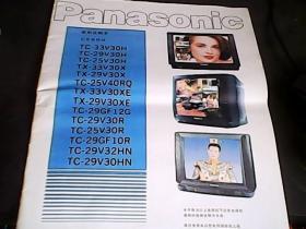 松下彩色电视机使用说明书手册
